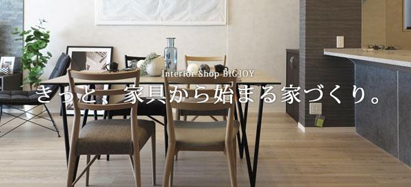 名古屋の家具屋インテリアショップBIGJOY