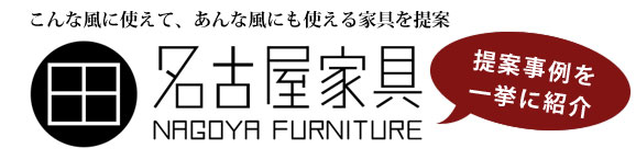 名古屋家具の提案事例