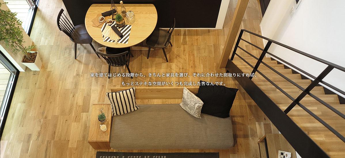 家を建てはじめる段階から、きちんと家具を選び、それに合わせた間取りにすれば、